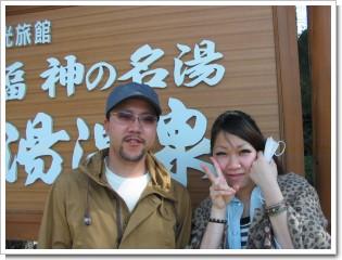 神奈川県のカップル温泉旅行のご宿泊
