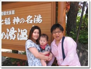 神奈川県の家族温泉旅行でのご宿泊