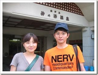 神奈川県よりご夫婦(妊婦)温泉旅行
