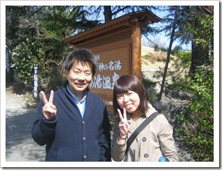 茨城県よりカップル温泉旅行でのご宿泊