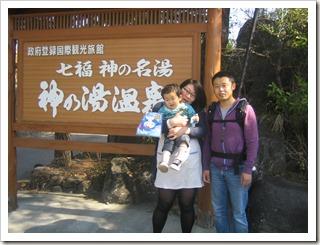 栃木県より家族温泉旅行