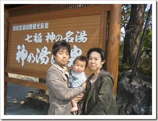 東京都より家族温泉旅行
