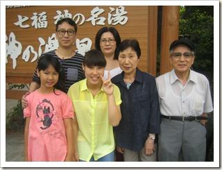 神奈川県より家族温泉旅行