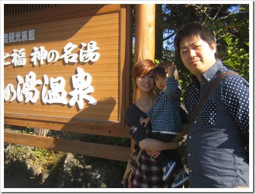 福島県よりご家族での温泉旅行のご宿泊